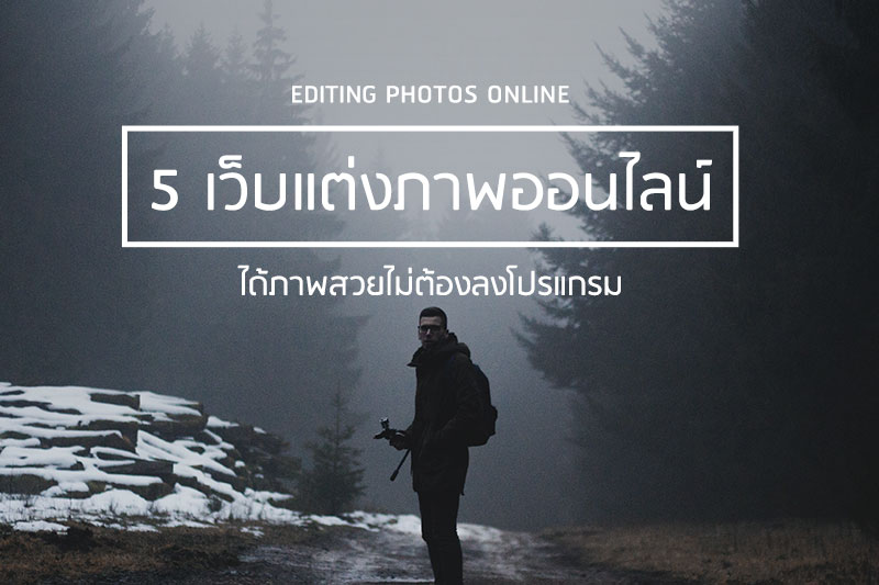 เว็บไซต์ แต่งภาพออนไลน์ ได้ภาพสวยไม่ต้องลงโปรแกรม
